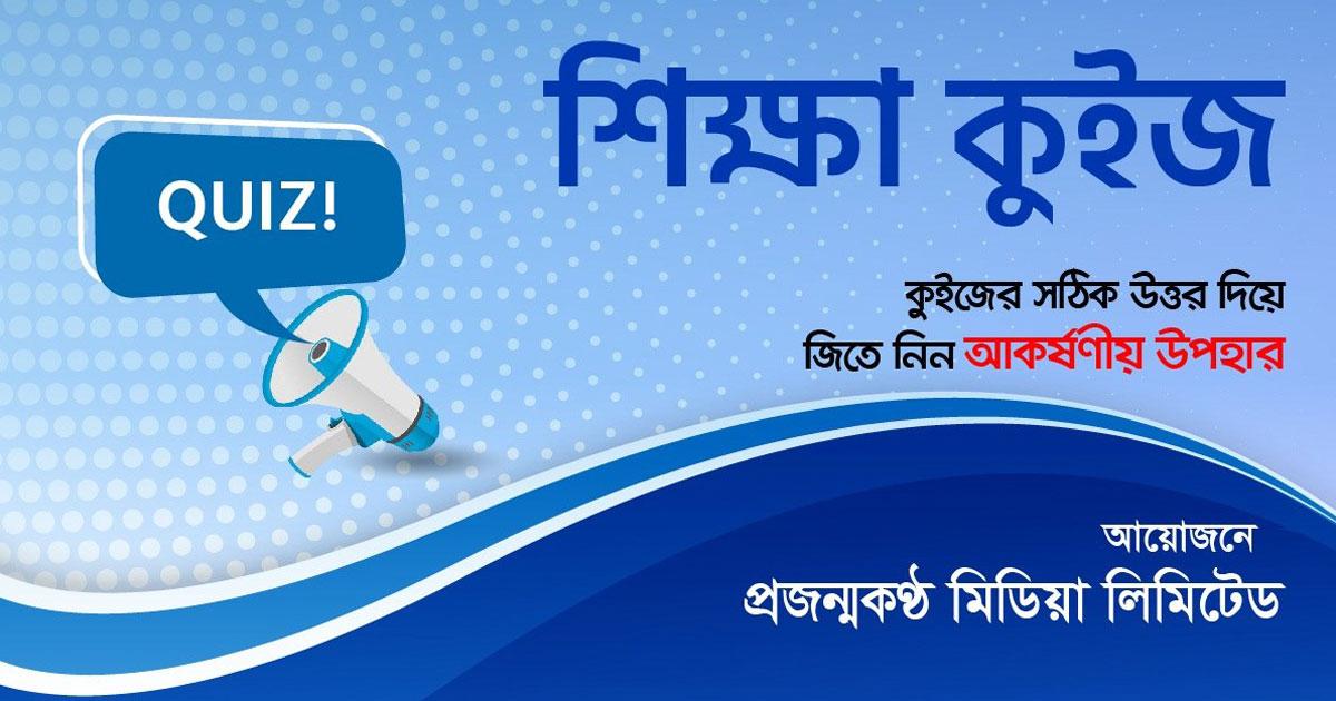 প্রজন্মকন্ঠ শিক্ষা কুইজ