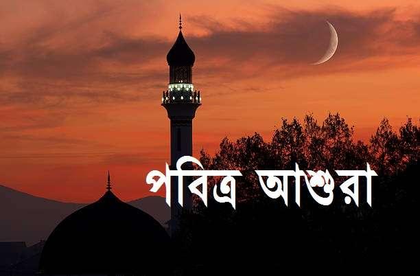 পবিত্র আশুরা আগামী ১০ সেপ্টেম্বর, মঙ্গলবার