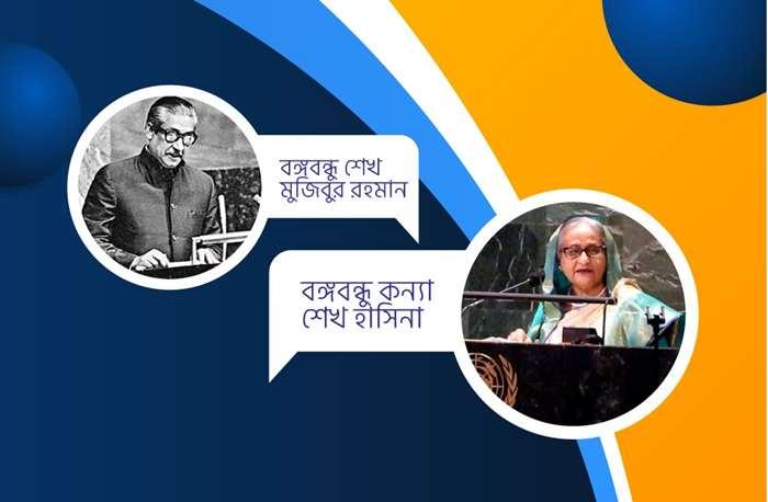 জাতিসংঘে গৌরবোজ্জ্বল বাংলা : উত্তরাধিকারের বহমান ধারা
