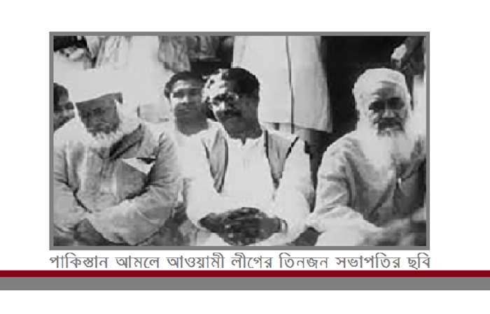 পাকিস্তান আমলে আওয়ামী লীগের তিনজন সভাপতির ছবি