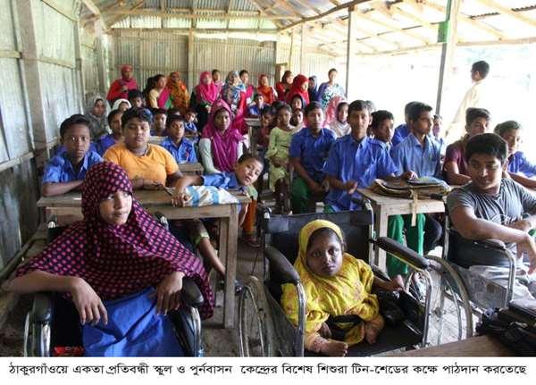 ঠাকুরগাঁওয়ে বিশেষ শিশুদের একমাত্র ঠিকানা 'একতা প্রতিবন্ধী উন্নয়ন স্কুল'