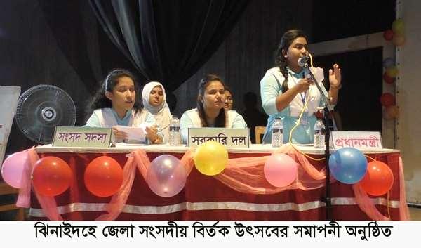ঝিনাইদহে জেলা সংসদীয় বির্তক উৎসবের সমাপনী অনুষ্ঠিত