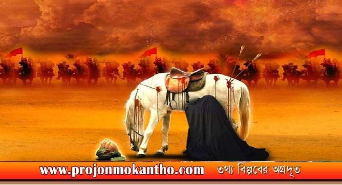 পবিত্র আশুরা ২০ আগস্ট | প্রজন্মকন্ঠ