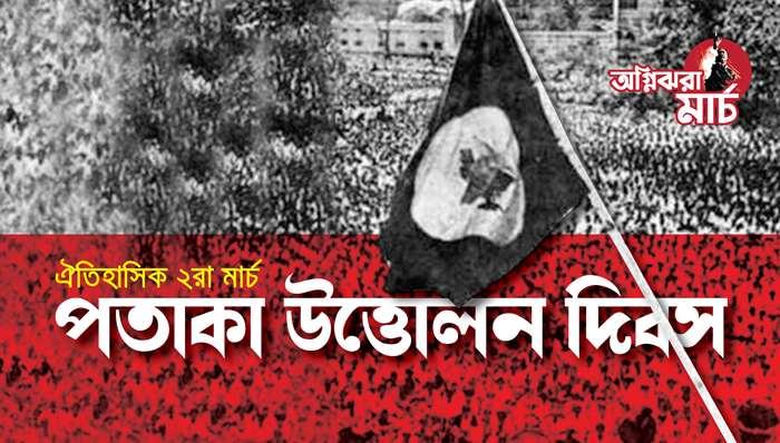 আজ সেই ঐতিহাসিক ২রা মার্চ : জাতীয় 'পতাকা উত্তোলন দিবস'