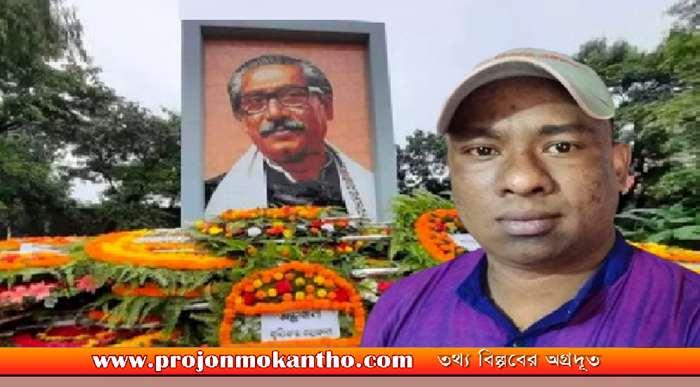 খ,ম আতাউর রহমান বিপ্লব