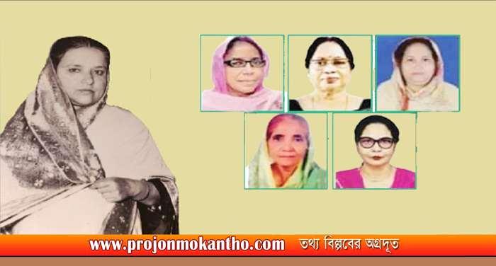 বঙ্গমাতা বেগম ফজিলাতুন্নেছা মুজিব পদক পাচ্ছেন ৫ নারী