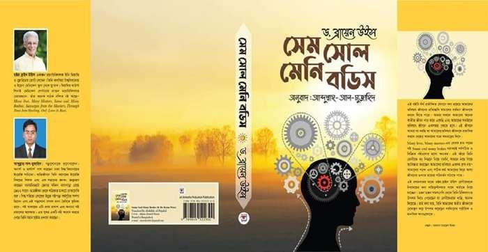 বুক রিভিউ : 'সেম সোল, মেনি বডি'
