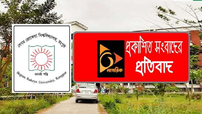 নাগরিক টিভিতে প্রচারিত সংবাদের বিরুদ্ধে বেরোবি'র প্রতিবাদ