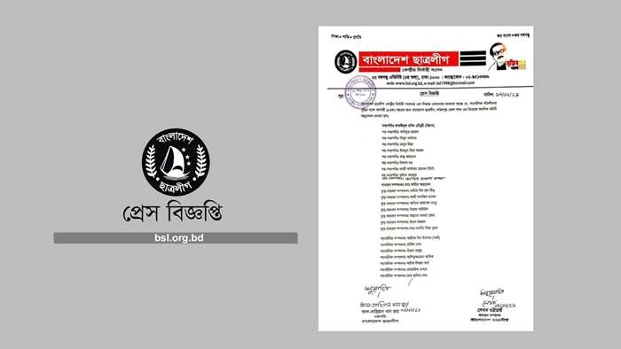 ফরিদপুর জেলা ছাত্রলীগের কমিটি ঘোষণা