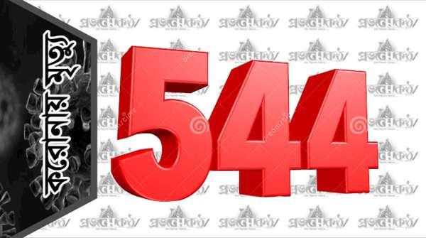 এখন পর্যন্ত মোট করোনায় দেশে ৫৪৪ জনের মৃত্যু
