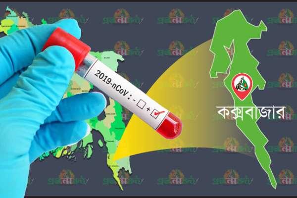 কক্সবাজার জেলায় আরও ২৮ করোনা রোগী সনাক্ত