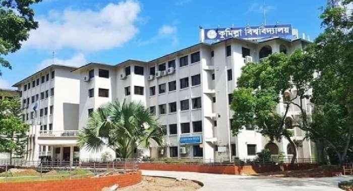 কুমিল্লা বিশ্ববিদ্যালয় (কুবি)