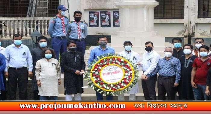 কুবিতে যথাযথ মর্যাদায় জাতীয় শোক দিবস পালিত