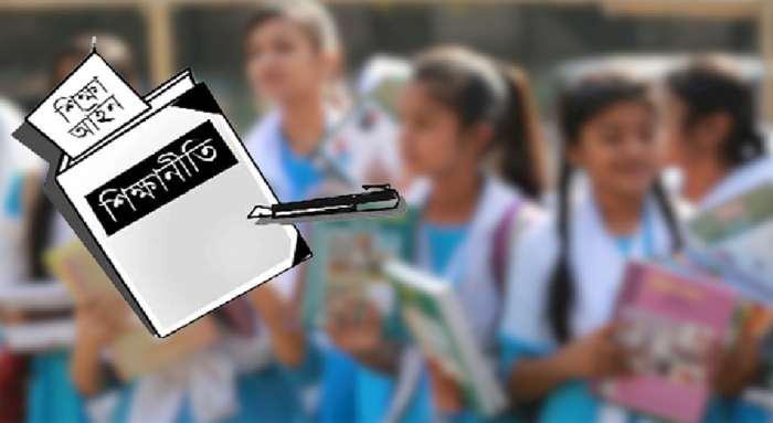 শিক্ষা আইন-২০২১; মোকাবিলা করতে হবে বাস্তবায়নের চ্যালেঞ্জ