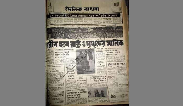 আজ ২৪ জানুয়ারী ১৯৭২ সাল : জেনে নিন আজকের এদিনে
