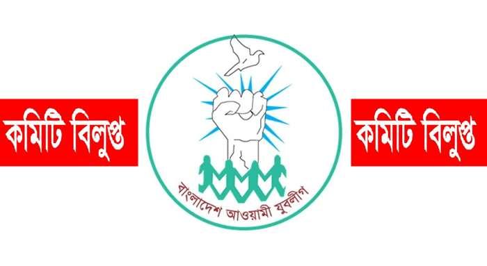 ঢাকা জেলা শাখা যুবলীগ কমিটি বিলুপ্ত ঘোষণা