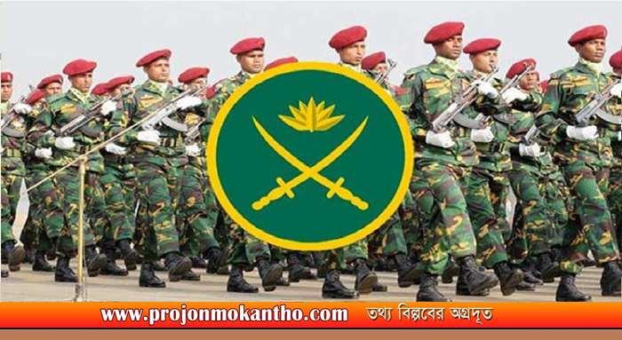 বাংলাদেশ সেনাবাহিনী নিয়োগ বিজ্ঞপ্তি প্রকাশ
