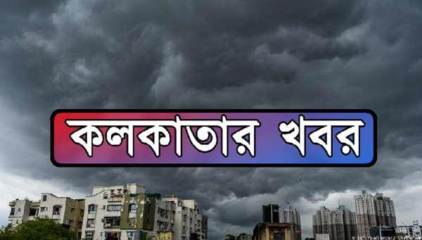 শক্তিশালী 'আম্পান' ঘূর্ণিঝড়ে কাঁপছে কলকাতা শহর