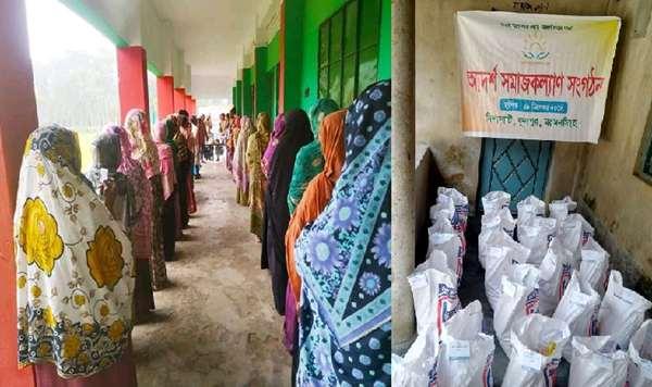 রমজান মাসজুড়ে অসচ্ছল পরিবারের পাশে 'আদর্শ সমাজকল্যাণ সংগঠন'