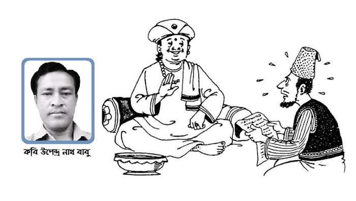 কবি উপেন্দ্র নাথ বাবু এর কবিতা : 'সুদখোর'