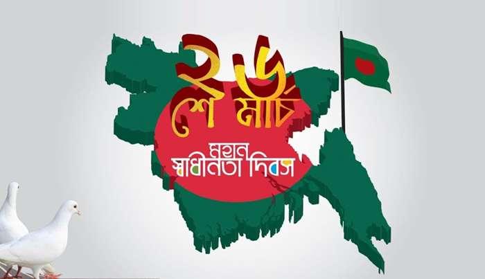 ইব্রাহিম হোসেন এর কবিতা : 'মহান স্বাধীনতা'