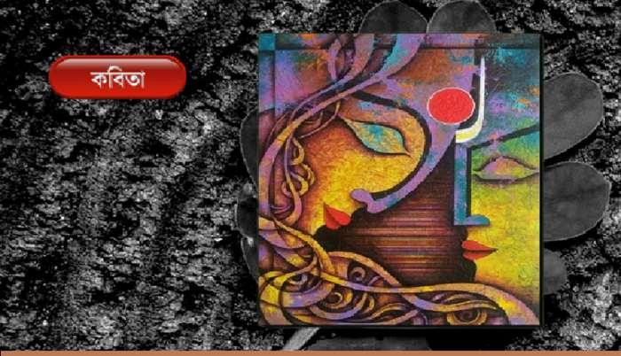ফারুক হোসেন তালাশের কবিতা : 'এখনও ঘুমাও নি'