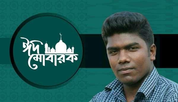 বরিশালবাসীকে ঈদের শুভেচ্ছা জানালেন সাংবাদিক এম জিয়াদ